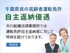 千葉県民の高齢者運転免許 自主返納優遇