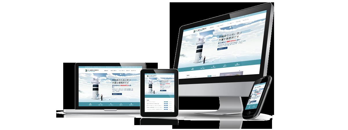 市川船橋法律弁護士ホームページをリニューアルしました!