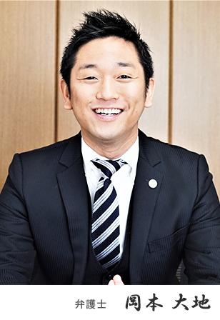 弁護士 岡本 大地