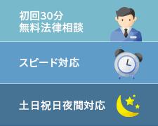 初回30分 無料法律相談 スピード対応 土日祝日夜間対応