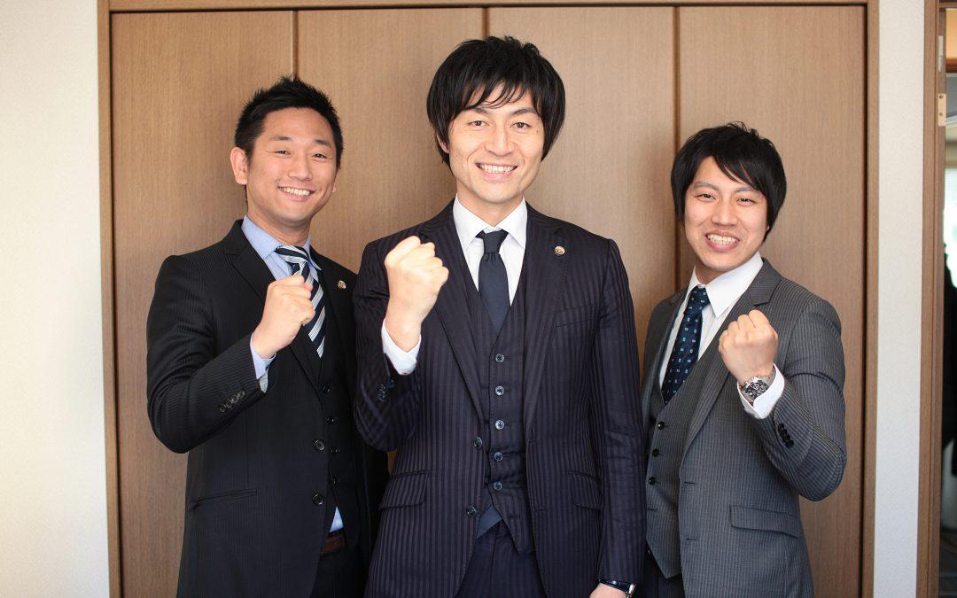 【2人の弁護士が加入!!】