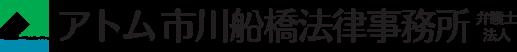 アトム市川船橋法律事務所弁護士法人 | 市川船橋で弁護士をお探しなら