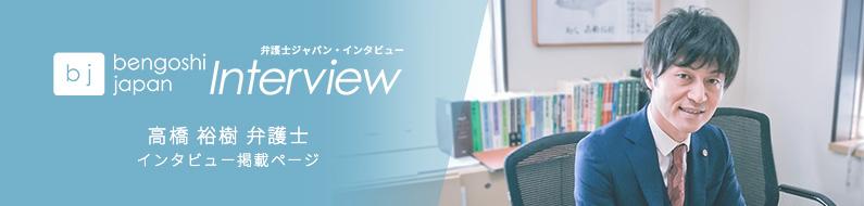 弁護士ジャパン インタビュー 高橋 裕樹