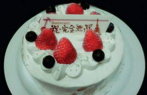 無罪ケーキ