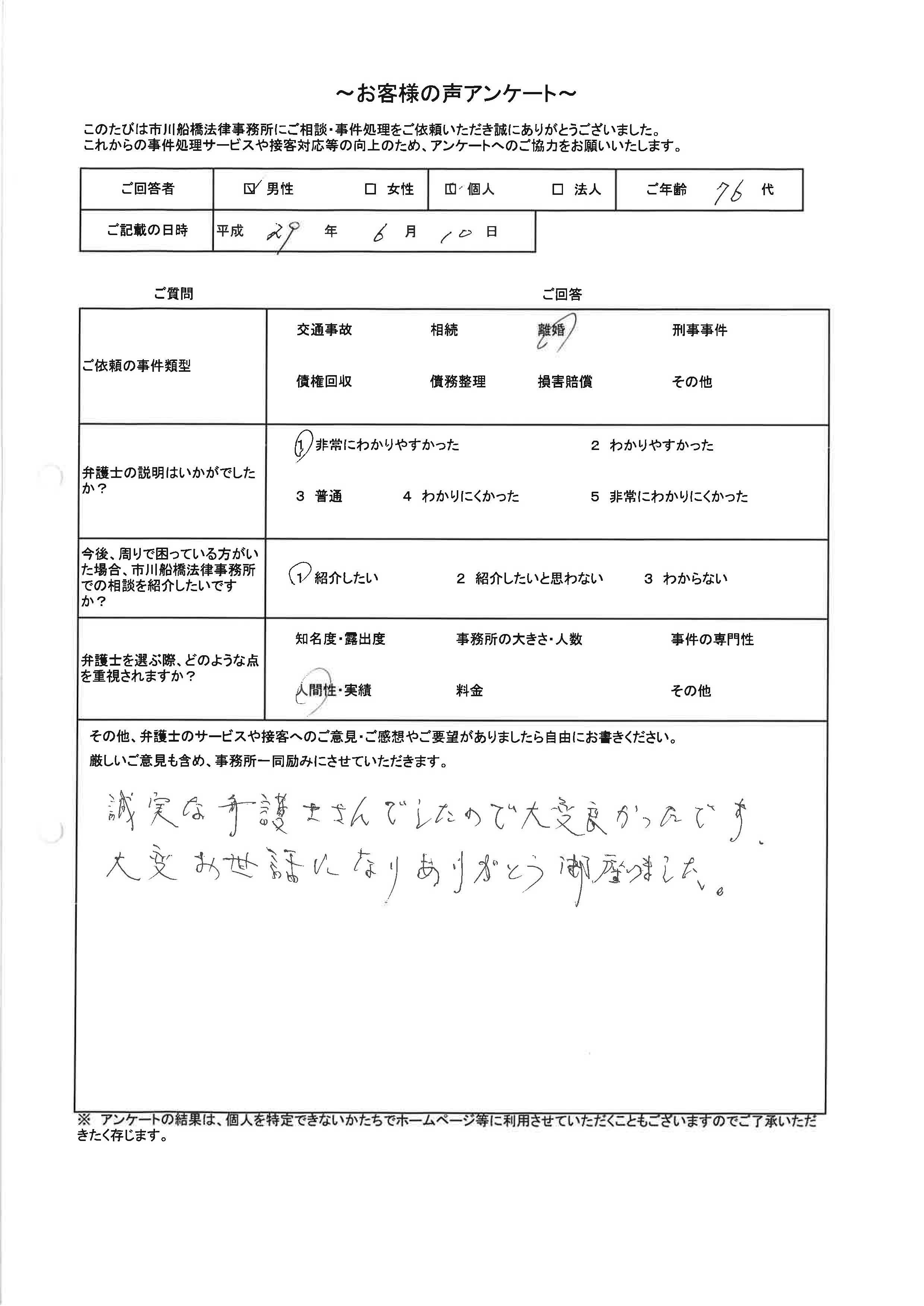 交通事故でアトム市川船橋法律事務所弁護士法人にご依頼のお客様