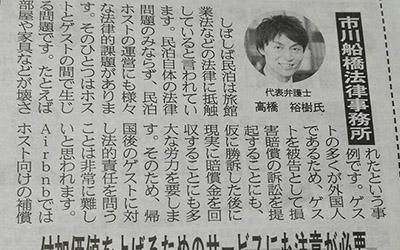 「民泊」の取材を受け新聞に載りました!!